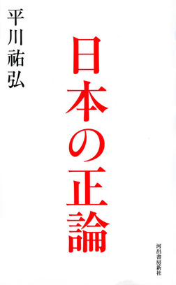 日本の正論-電子書籍