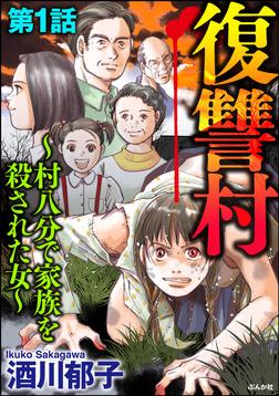 復讐村~村八分で家族を殺された女~(分冊版) 【第1話】-電子書籍