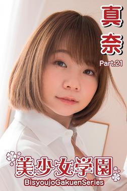 美少女学園 真奈 Part.21-電子書籍