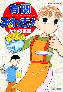 有閑みわさん (5)-電子書籍