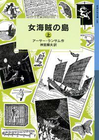 女海賊の島 (上)