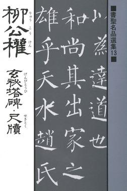 書聖名品選集(13)柳公権 : 玄秘塔碑・尺牘-電子書籍