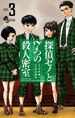 探偵ゼノと7つの殺人密室(3)-電子書籍