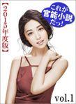 これが官能小説だっ!2015年度版vol.1