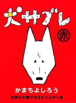 犬サブレ 赤 世界の片隅で今日もつぶやく編-電子書籍