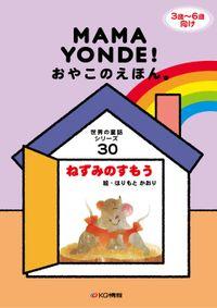 親子の絵本。ママヨンデ世界の童話シリーズ ねずみのすもう