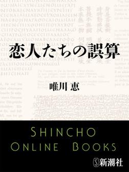 恋人たちの誤算-電子書籍