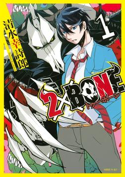 2×BONE(1)-電子書籍