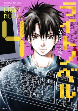 ライトノベル(4)-電子書籍