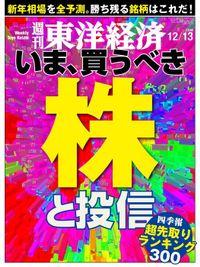 週刊東洋経済 2014年12月13日号