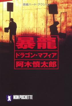 暴龍(ドラゴン・マフィア)-電子書籍