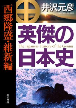 英傑の日本史 西郷隆盛・維新編-電子書籍