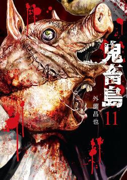 鬼畜島 11巻-電子書籍
