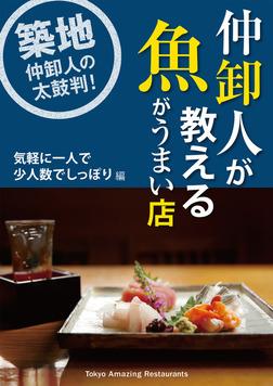 仲卸人が教える魚がうまい店【気軽に一人で/少人数でしっぽり編】-電子書籍