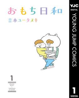 おもち日和 1-電子書籍