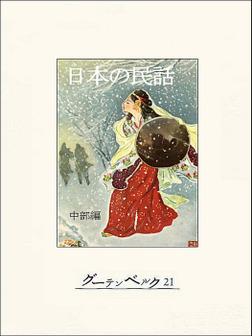 日本の民話(中部編)-電子書籍