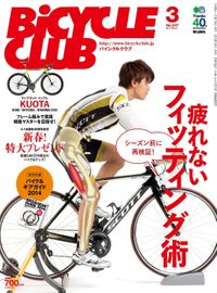 BiCYCLE CLUB 2014年3月号 No.347