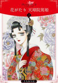 花がたり 天璋院篤姫2