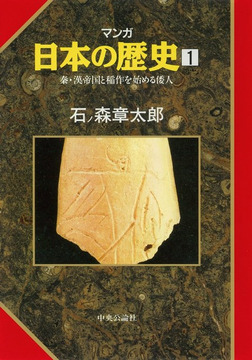 マンガ日本の歴史1(古代篇) - 秦・漢帝国と稲作を始める倭人-電子書籍