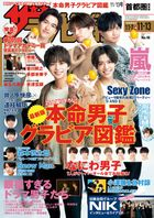 ザテレビジョン 首都圏関東版 2020年11/13号