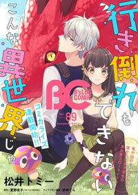 【電子版】B's-LOG COMIC 2020 Jun. Vol.89