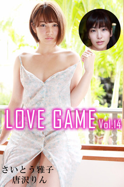 LOVE GAME Vol.14 / 唐沢りん さいとう雅子-電子書籍