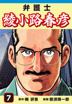 弁護士綾小路春彦(7)-電子書籍