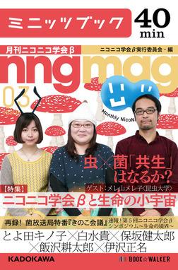 ニコニコ学会βと生命の小宇宙 月刊ニコニコ学会β 03-電子書籍