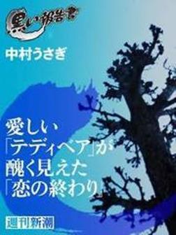 愛しい「テディベア」が醜く見えた「恋の終わり」-電子書籍