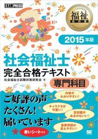 福祉教科書 社会福祉士完全合格テキスト 専門科目 2015年版