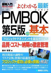 図解入門 よくわかる 最新PMBOK第5版の基本
