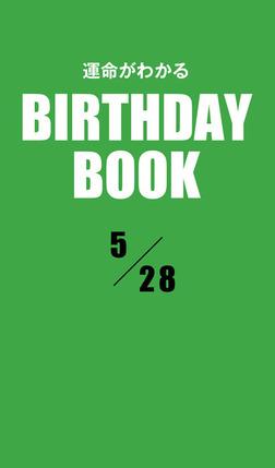 運命がわかるBIRTHDAY BOOK  5月28日-電子書籍