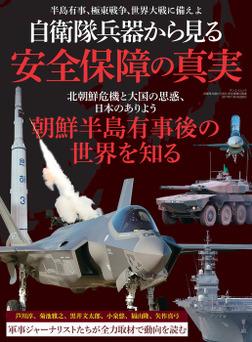 三栄ムック 自衛隊兵器から見る 安全保障の真実 -電子書籍