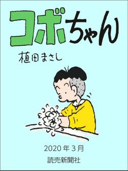 コボちゃん 2020年3月-電子書籍