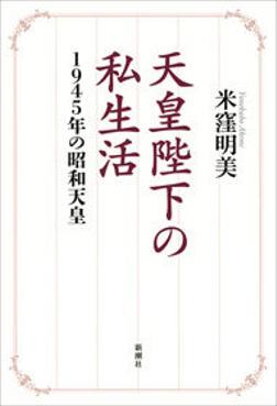 天皇陛下の私生活―1945年の昭和天皇―-電子書籍