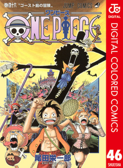 ONE PIECE カラー版 46-電子書籍