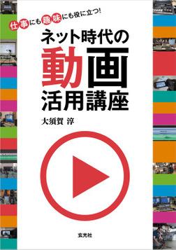 ネット時代の動画活用講座-電子書籍