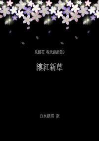 泉鏡花 現代語訳集9 縷紅新草