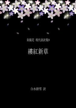 泉鏡花 現代語訳集9 縷紅新草-電子書籍