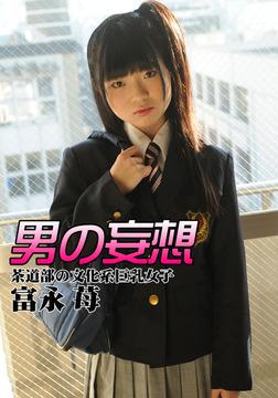 男の妄想 富永苺 茶道部の文化系巨乳女子-電子書籍