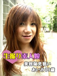 生撮り素人娘「美容師見習い あいみ19歳」