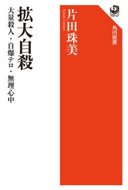 拡大自殺 大量殺人・自爆テロ・無理心中-電子書籍
