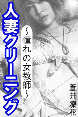 人妻クリーニング~憧れの女教師~-電子書籍