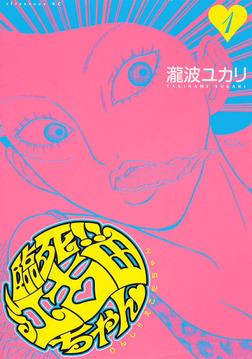 臨死!! 江古田ちゃん(1)-電子書籍