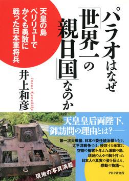 パラオはなぜ「世界一の親日国」なのか 天皇の島ペリリューでかくも勇敢に戦った日本軍将兵-電子書籍