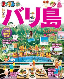まっぷるバリ島'20-電子書籍