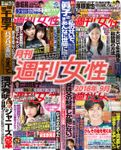 月刊週刊女性 2018年 09月