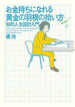お金持ちになれる黄金の羽根の拾い方 知的人生設計入門-電子書籍