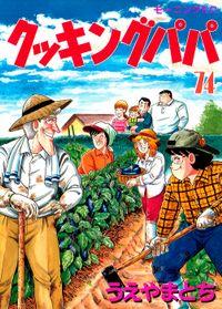 クッキングパパ(74)