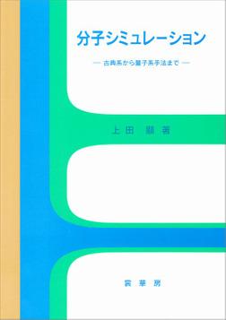 分子シミュレーション 古典系から量子系手法まで-電子書籍